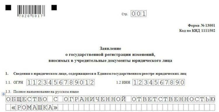 ооо устав перерегистрация 2009