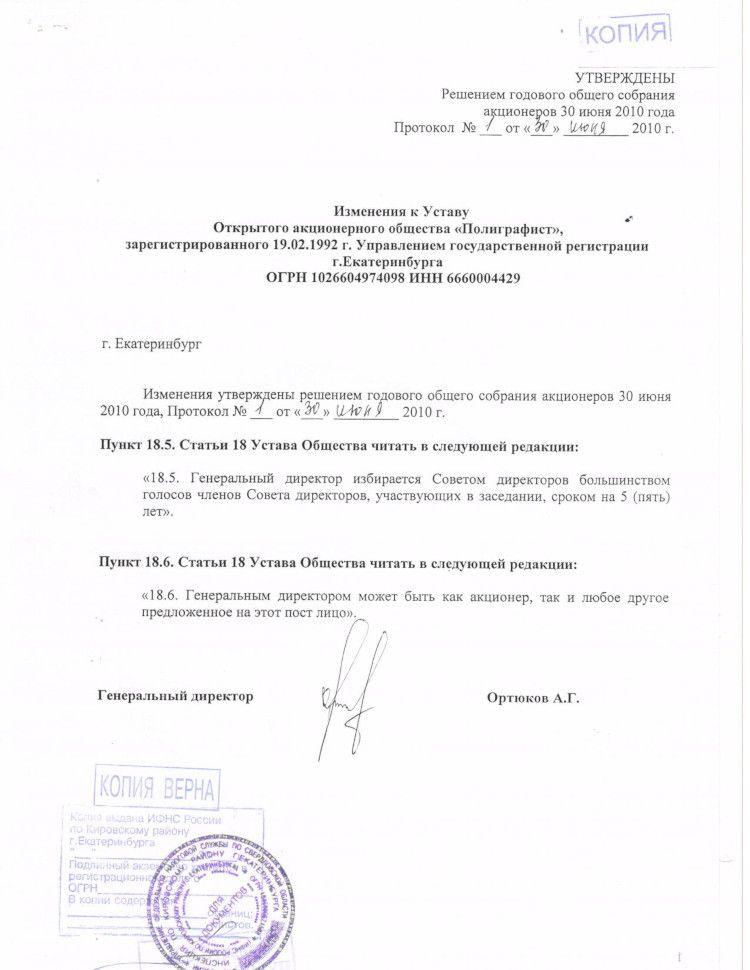 Изменение в уставе юридического адреса образец