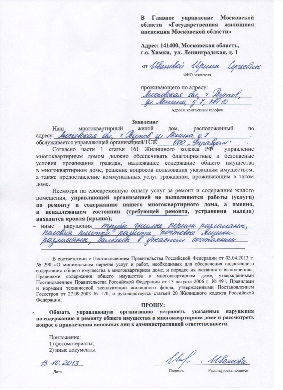 Требования к уставу общественной организации