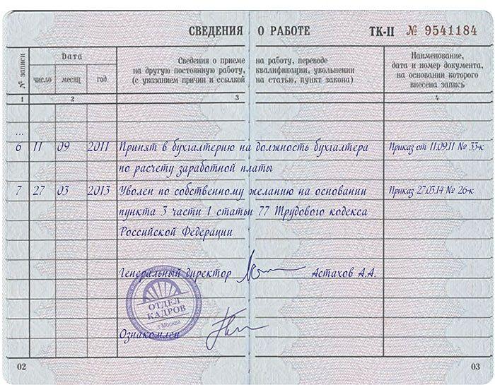 Какие документы требуются для оформления паспорта в 14лет