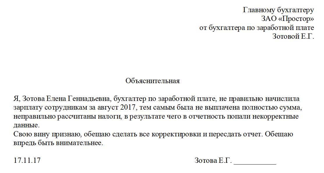 Постановление о сокращении штата